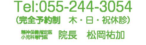 Tel:055-244-3054(完全予約制 木・日・祝休診)精神保健指定医 小児科専門医 院長 松岡祐加